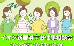 10/27(水)10:00-17:00イオンモール新居浜