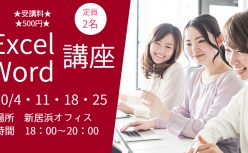 WordExcel講座10/4(月),11(月),18(月),25(月)