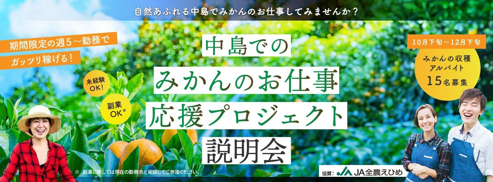 中島でのみかんお仕事応援プロジェクト◆説明会