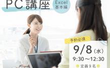 PC講座Excel基本編