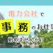 【高松市中心部】サポート充実♪ 電力会社の事務スタッフ長期で働ける方を募集