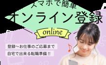 スマホで簡単!オンライン登録