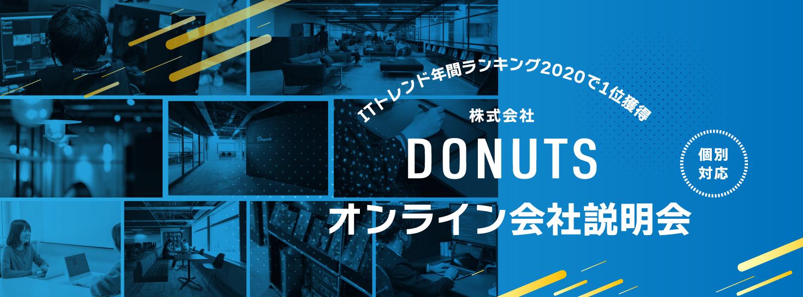 株式会社DONUTS オンライン 会社説明会