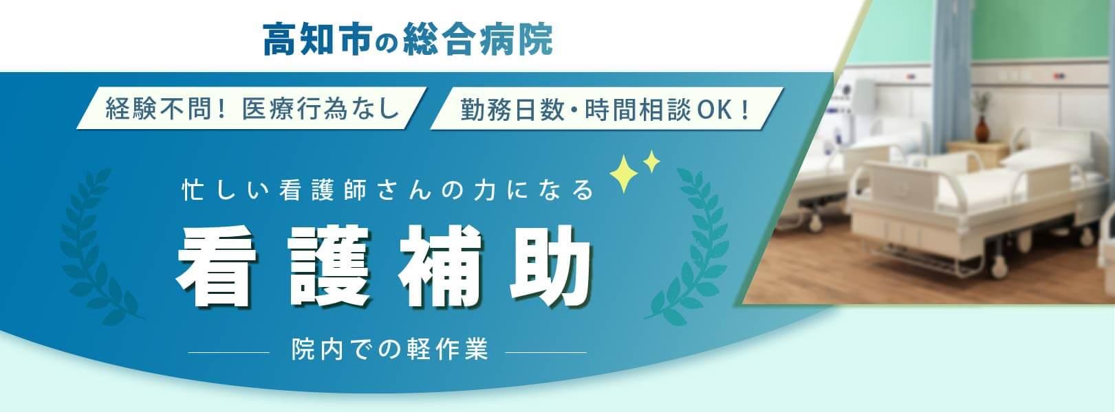 高知市の総合病院での看護補助