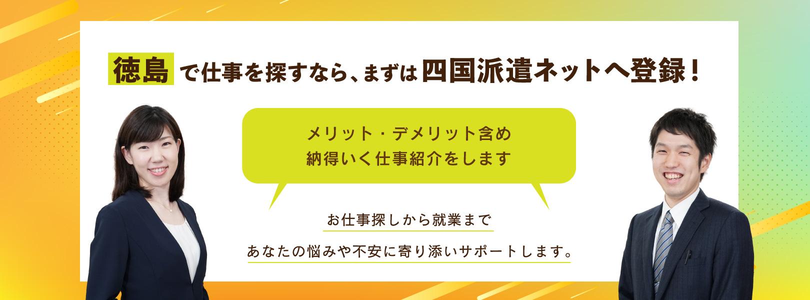 徳島で仕事を探すなら、まずは四国派遣ネットに登録!