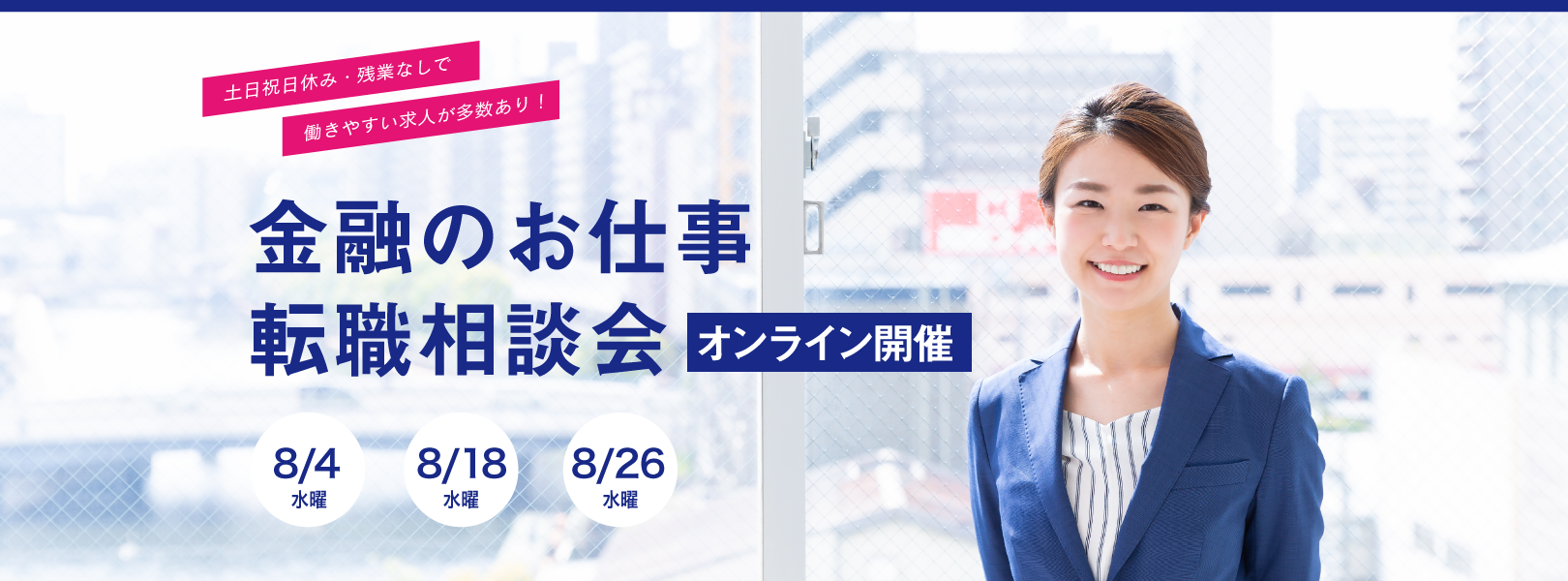 金融のお仕事【オンライン】転職相談会